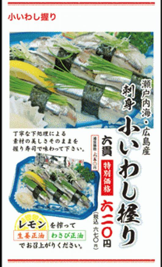 初夏におすすめのお寿司!