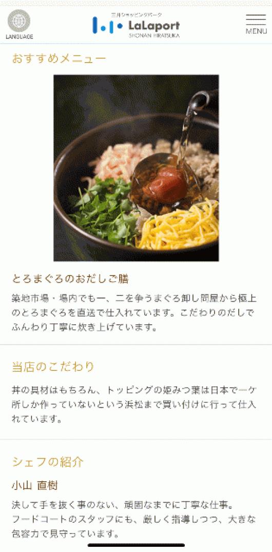 ららぽーと湘南平塚の『日本料理 樹勢』さん