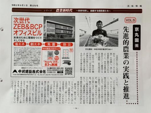 『浜松情報』に掲載していただきました。