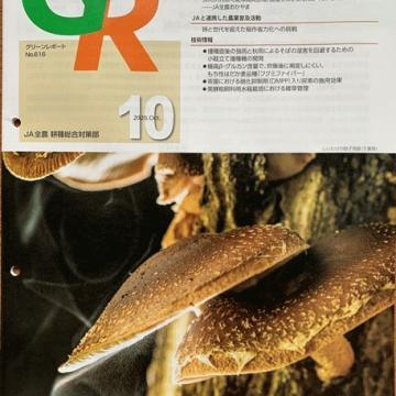 JA グリーンレポートに掲載されました。