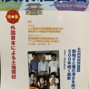 『農業経営者11月号』に掲載されました。