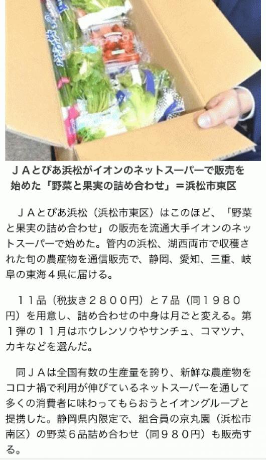 京丸園の野菜について。