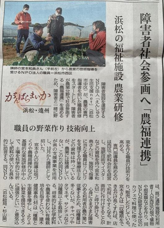 浜松市の農福連携。