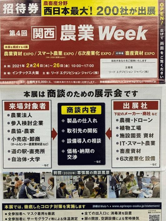 第4回「関西」農業week 登壇させていただきます。