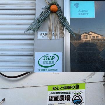 『しずおか農林水産物認証』制度。
