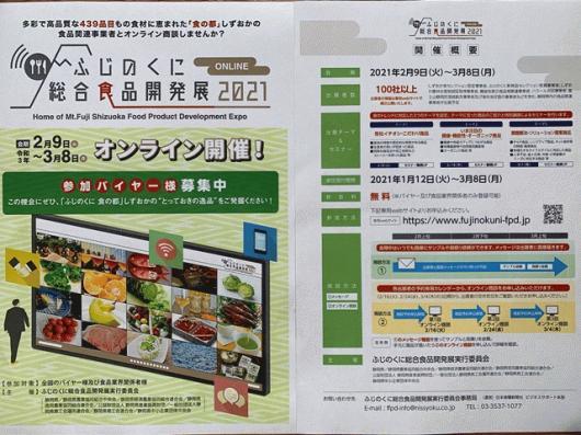 静岡県オンライン商談会!