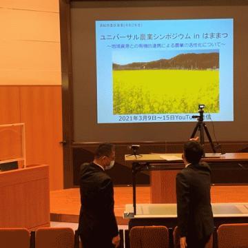 ユニバーサル農業シンポジウムinはままつ 収録!