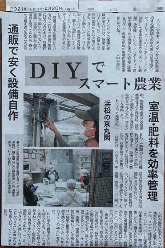 中日新聞さん、ありがとうございました。